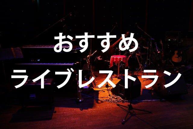 【東京】今すぐ行きたい生演奏が最高のおすすめのライブレストラン!