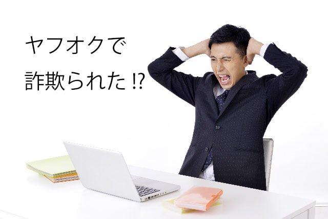 yahusagi