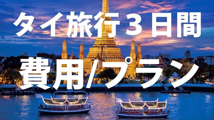 タイ3日間弾丸一人旅行記