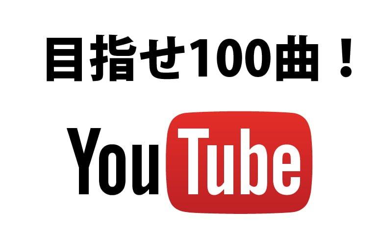 【Youtube】ピアノ弾き語りおすすめ100曲登録挑戦中⇒達成しました!