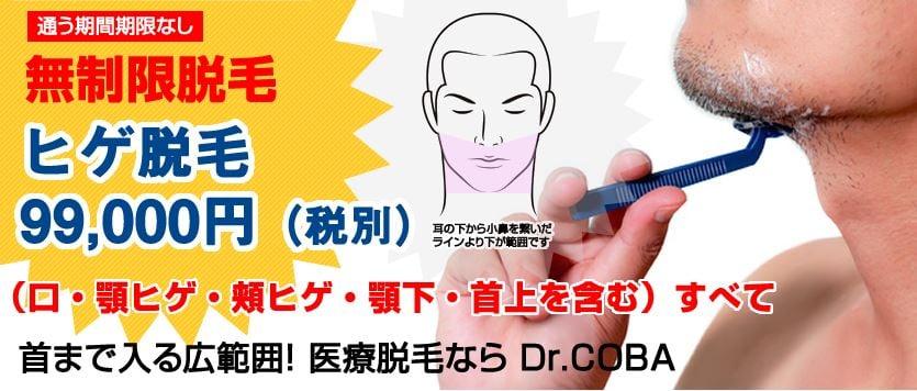 【人生が変わる!】メンズヒゲ脱毛経過報告!【ドクターコバ】