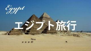 【完全版】エジプト旅行の注意点とおすすめスポットまとめ!【7日間】