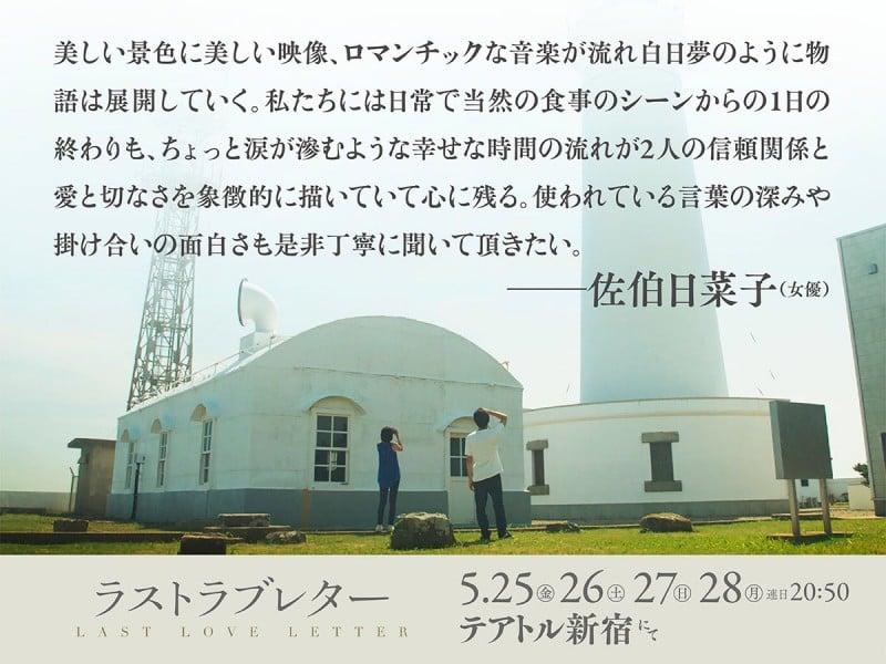 last-love-letter-saeki