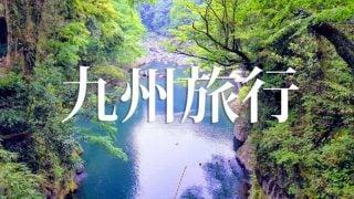 【九州2泊3日】黒川温泉から高千穂峡&波佐見おすすめ車旅行プラン!