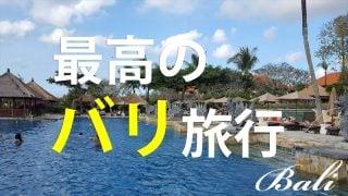 【バリ島旅行記】ロックバーの夕日はもはや芸術!おすすめプランも紹介するよ◎