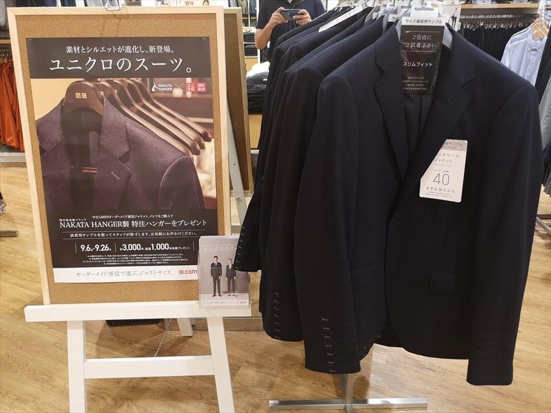 ユニクロ スーツ 店舗