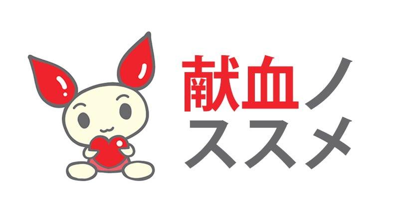 デメリット 献血 メリット