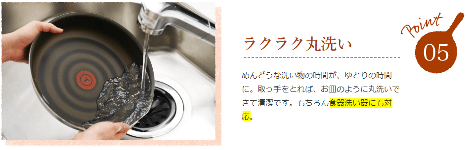 ティファールは食洗機対応
