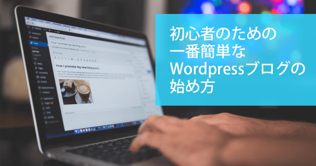 初心者のための一番簡単なWordpressブログのの始め方